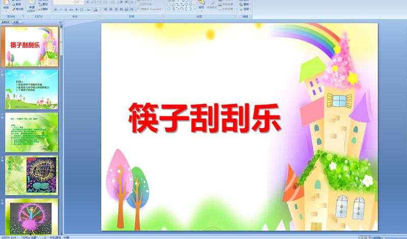 幼儿园大班手工活动:筷子刮刮乐