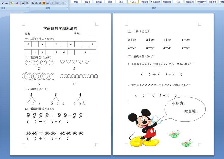 学前班数学试卷,测试题,练习题,考试卷