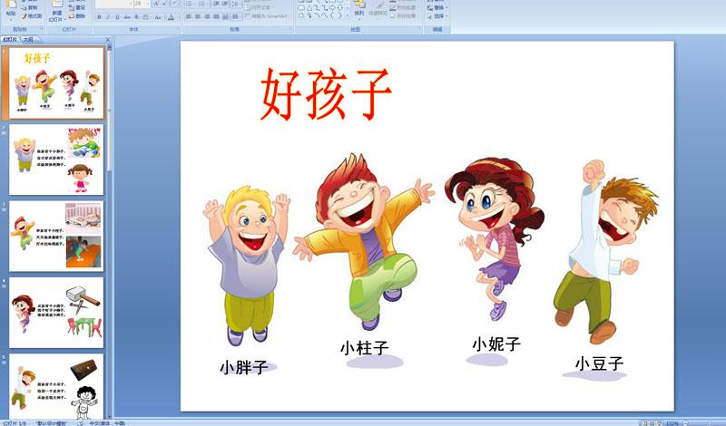 幼儿园大班语言:好孩子