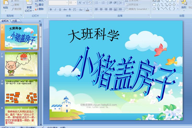 幼儿园房子素材:小猪盖课件PPT背景装修广告设计科学大班图片