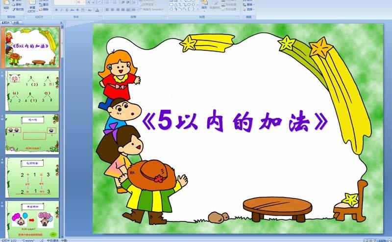 幼儿园中班数学课件 (ppt