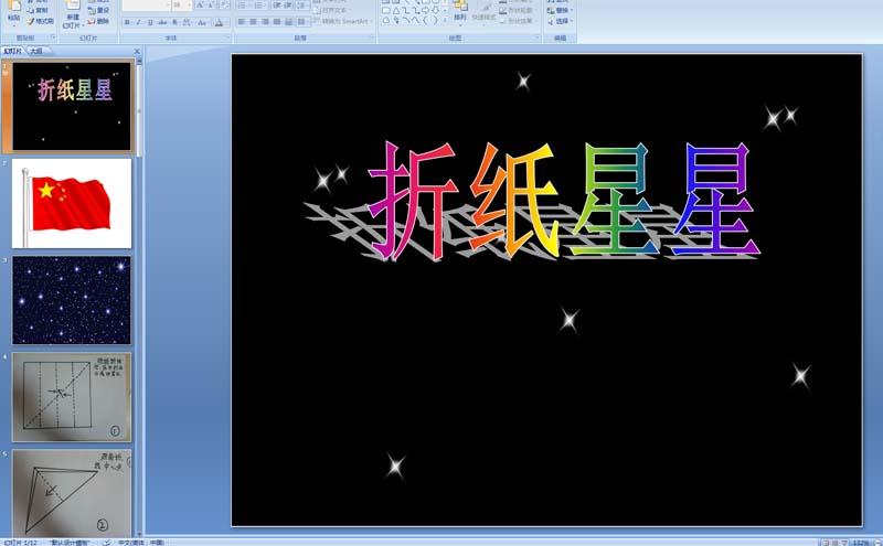 此为该课件打开后第一页的缩略图,点击缩略图可 ...