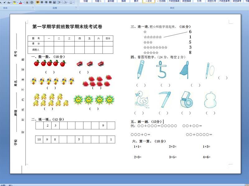 第一学期学前班数学期末统考试卷图片
