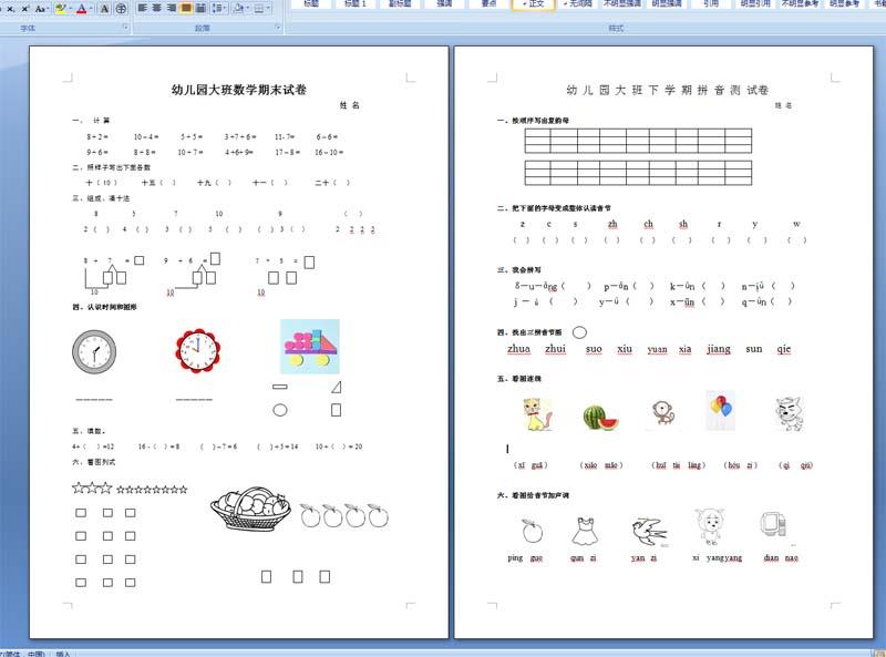 幼儿园大班数学,拼音期末试卷