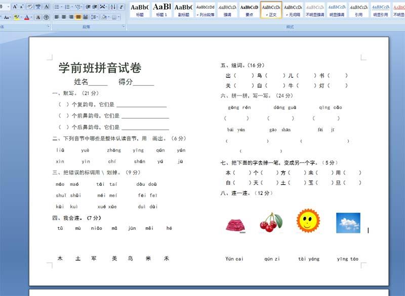 希望幼儿园中班语言期末试题 试卷   中班试卷, 希望幼儿园中班语言