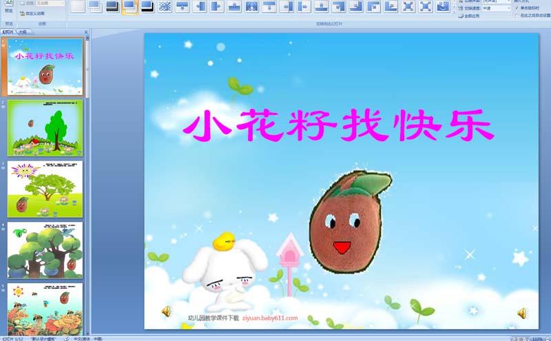 幼儿园中班语言:小花籽找快乐