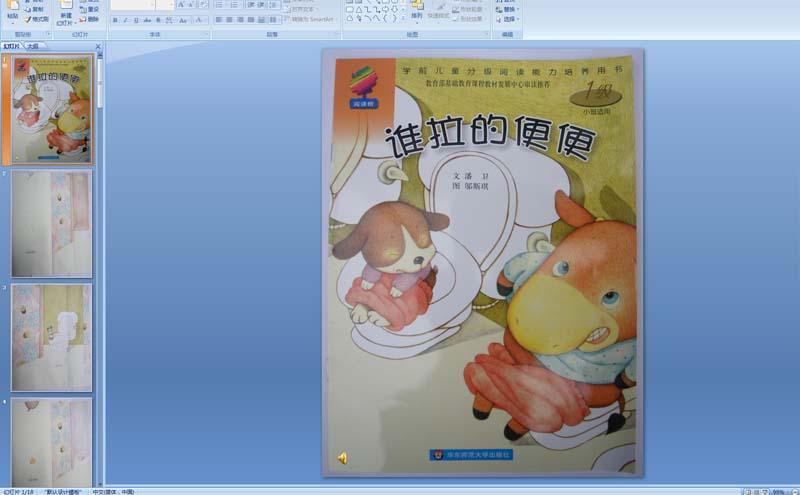 幼儿园教师教案格式_幼儿园绘本:谁拉的便便 PPT课件