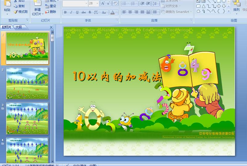 幼儿园大班数学活动:10以内的加减法