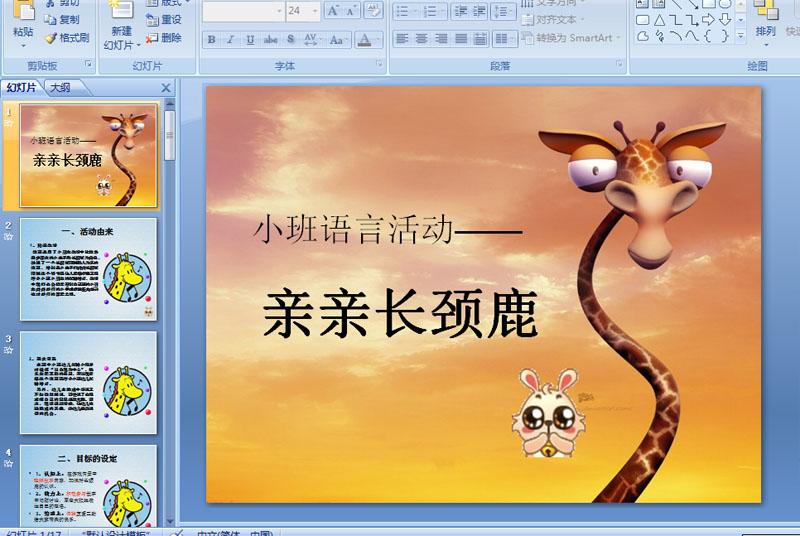 幼儿园大中教材说课稿电子小班中课件初中图版图片