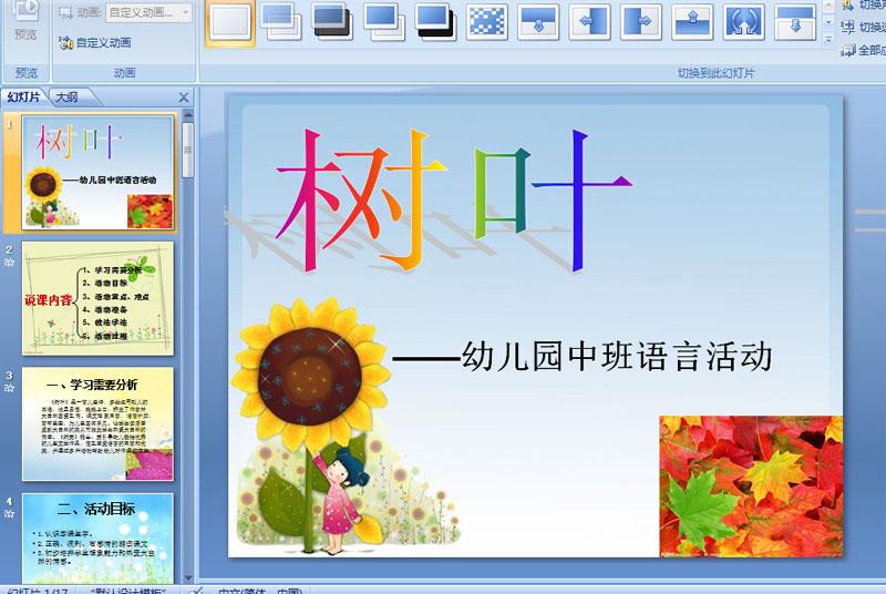 幼儿园中班语言:树叶说课稿