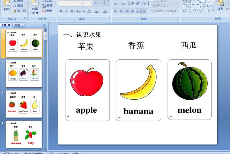 小学常用英语单词图片