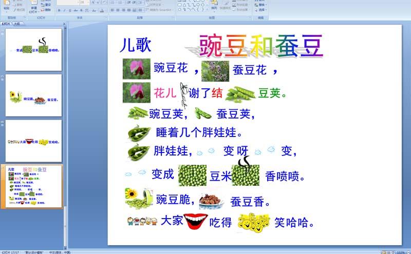 幼儿园中班语言:豌豆和蚕豆