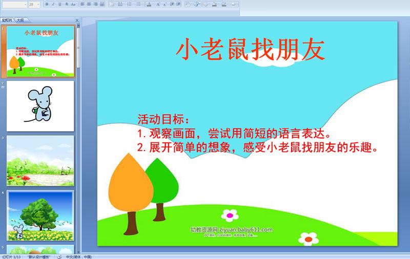 小班幼儿美术目标_幼儿园小班语言:小老鼠找朋友 PPT课件