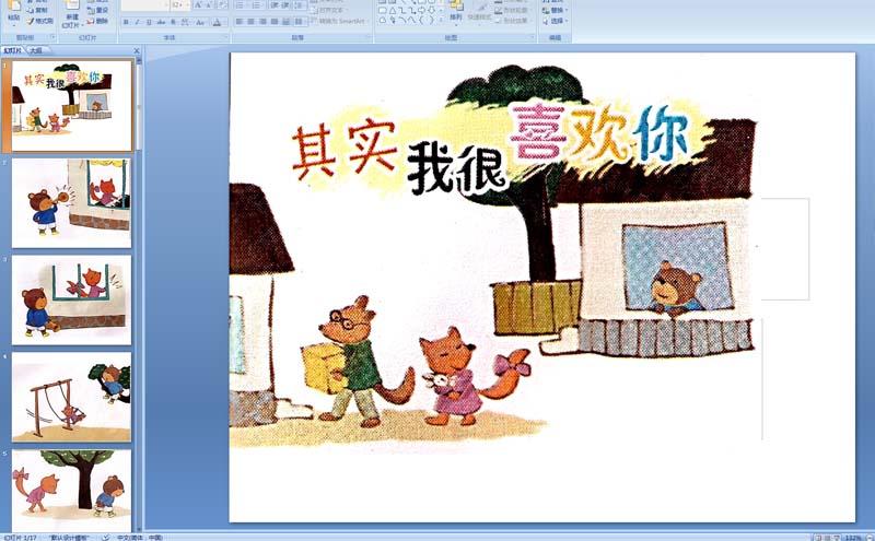 幼儿园折纸小狐狸步骤图