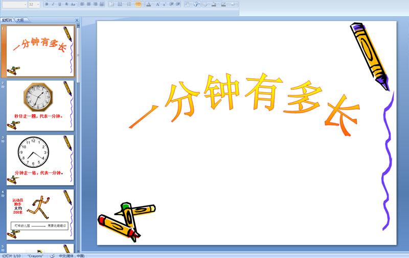 幼儿园大班数学课件 PPT课件,flash动画课件大全
