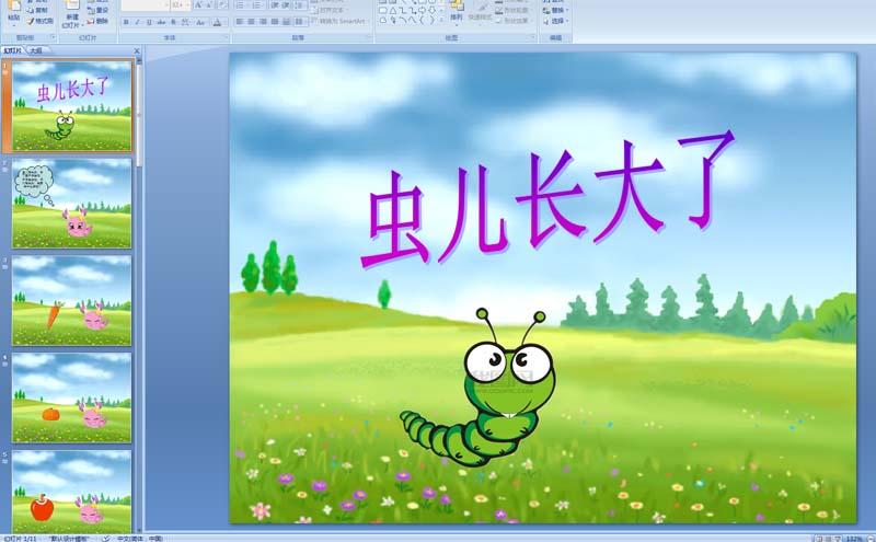 幼儿园小班健康:虫儿长大了ppt课件