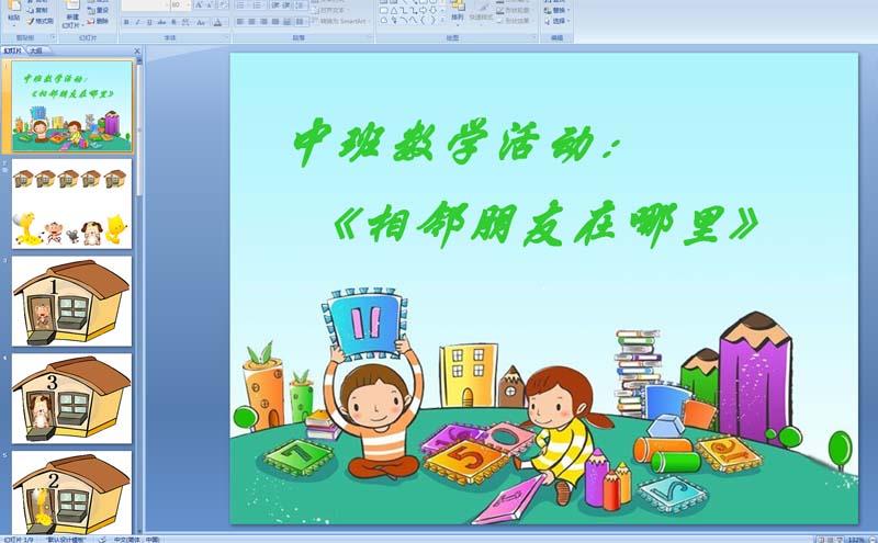 幼儿园中班数学课件 (ppt课件,flash动画课件大全)