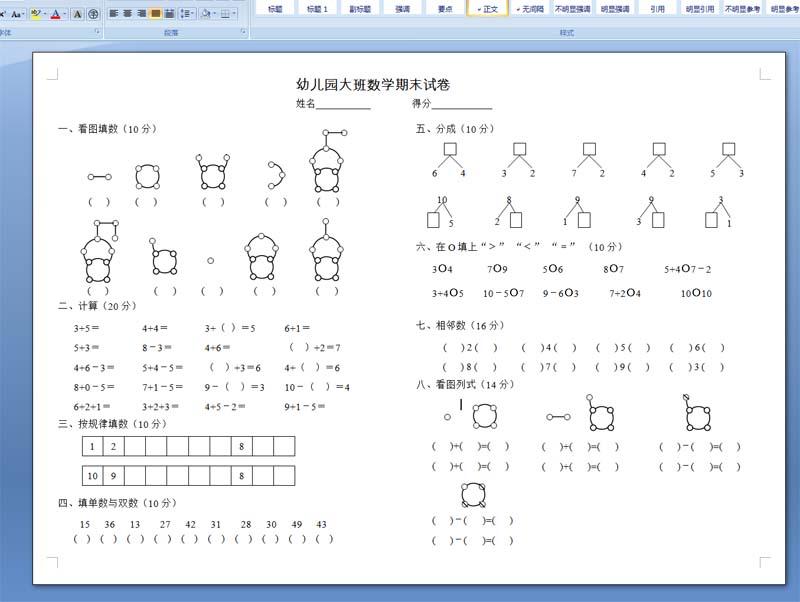 幼儿园大班数学期末考试卷