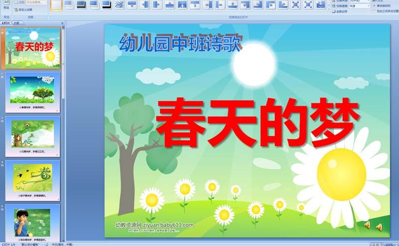 幼儿园中班诗歌:春天的梦