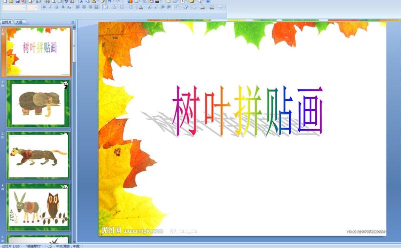 幼儿园中班美术:树叶粘贴画ppt课件图片