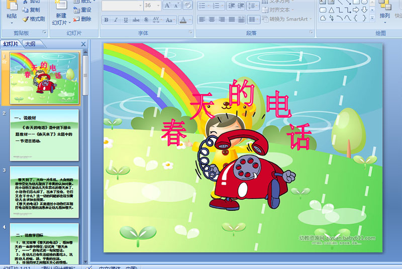 幼儿园课件收藏课件:2014-03-14加入类别:[幼儿园麻雀说课稿课件]故事关于的时间学艺中班图片