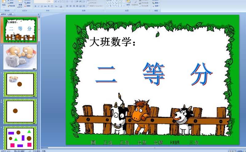 幼儿园中班小动物住在哪里课件制作