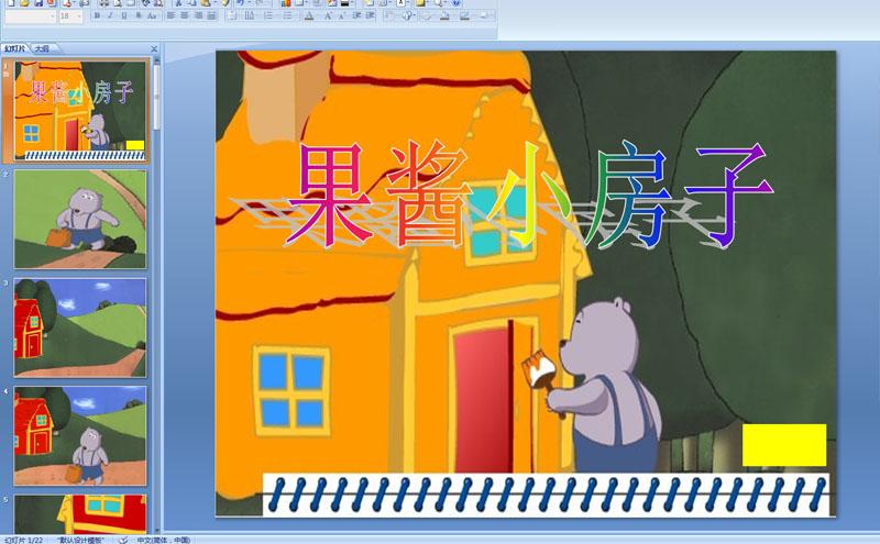 ppt房子结构图片