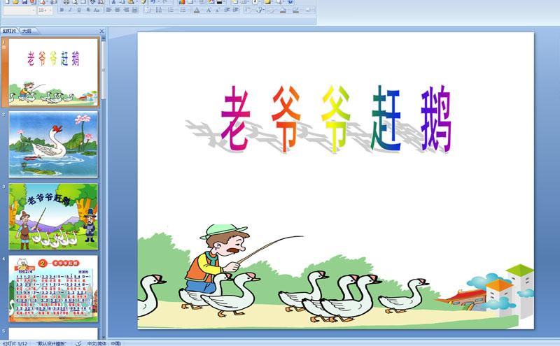 小学三年级音乐:老爷爷赶鹅ppt课件