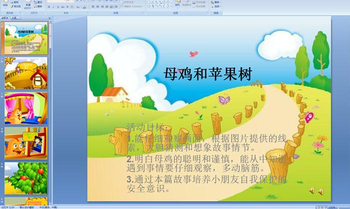 幼儿教师自我介绍_幼儿园中班语言:母鸡和苹果树 PPT配音