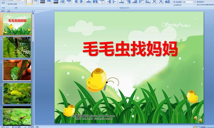 中班语言课件 PPT课件,flash动画课件大全