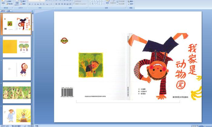 幼儿园绘本:我家是动物园
