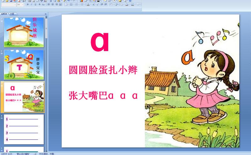 幼儿园大班拼音课件 PPT课件,flash动画课件大全