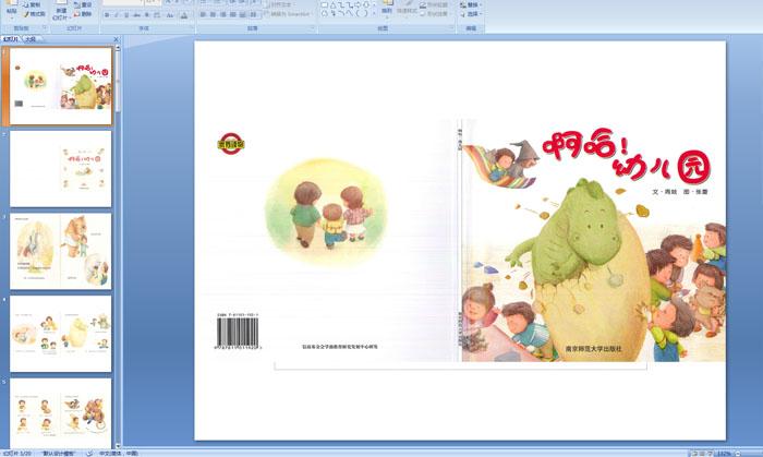 幼儿园绘本:啊哈!幼儿园PPT课件