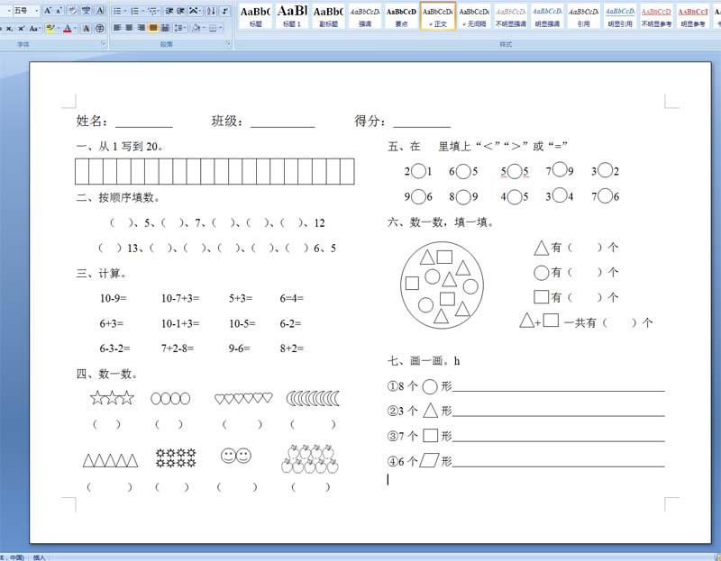 幼儿园大班期末数学考试卷图片