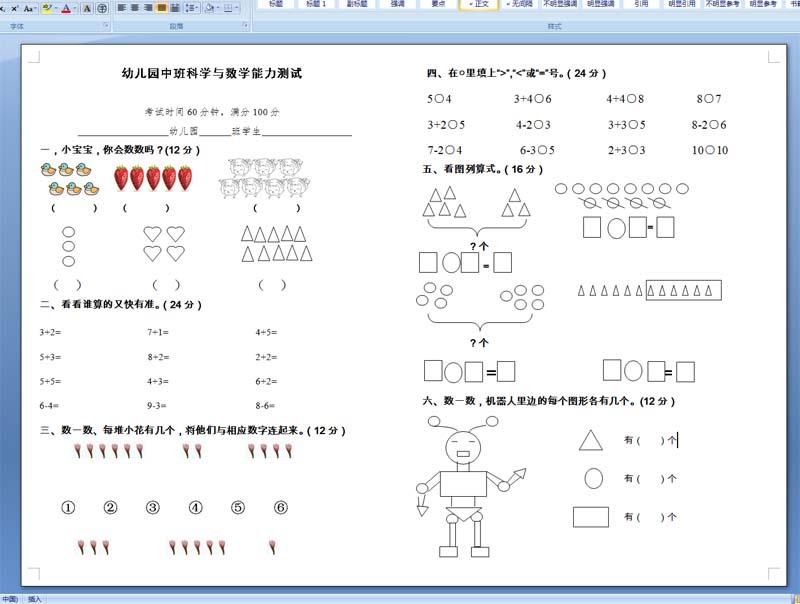 幼儿园中班数学试卷,练习题