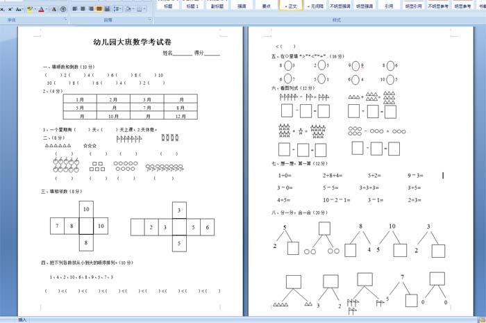 幼儿园大班数学考试卷图片
