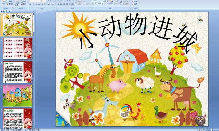 幼儿园中班语言:小动物进城