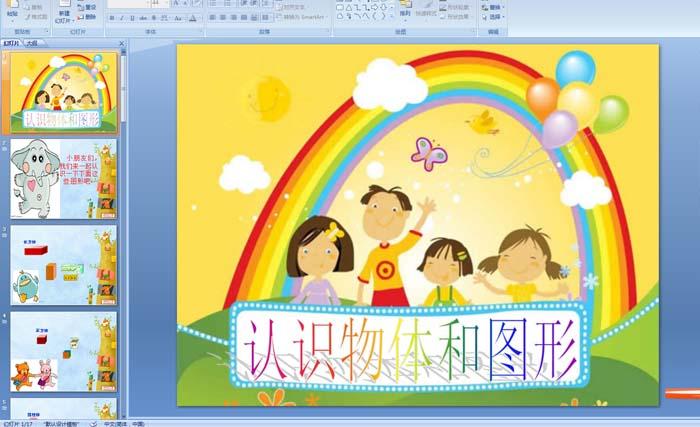 大班数学:认识形状和图形PPT课件-学前班数学课件 ppt课件,flash动