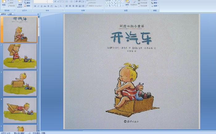 幼儿园大班故事绘本:开汽车