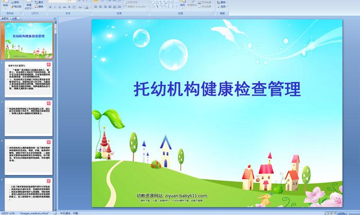 托幼机构a托幼检查管理PPT大班课件儿童体育游戏教案设计图片