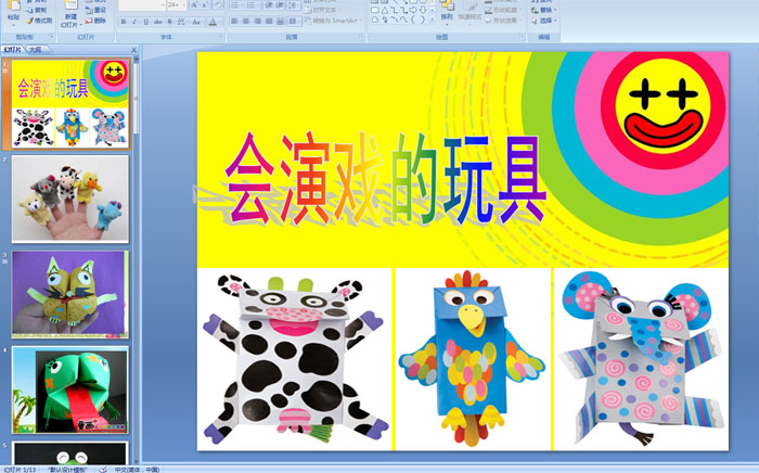幼儿园大班美术:会演戏的玩具 会表演的玩具图片