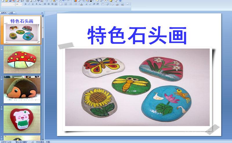 幼儿园简单石头画图片【相关词_ 幼儿园石头画图片】