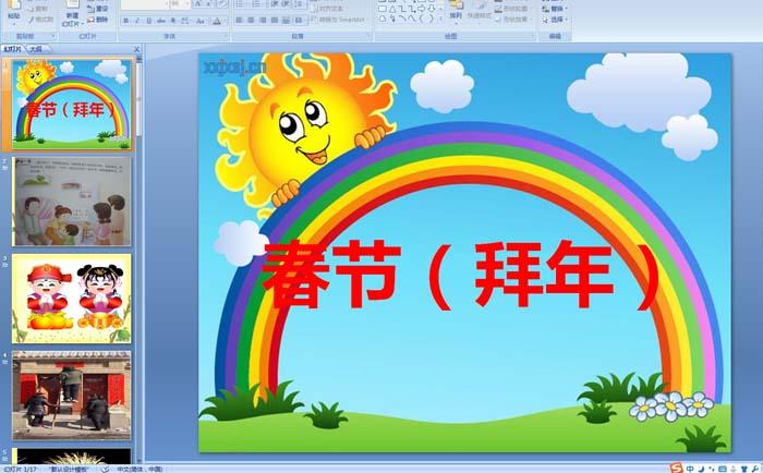 幼儿教育课件:(春节拜年)PPT课件