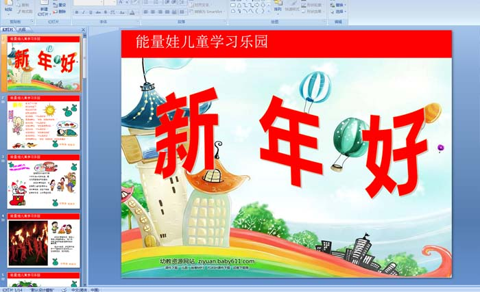 幼儿园中班语言课件 (ppt