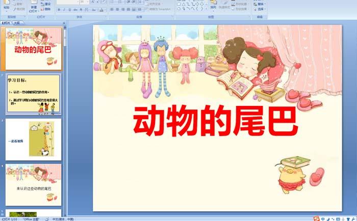 幼儿园中班:动物的尾巴ppt课件