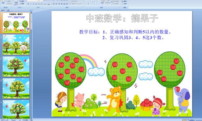 幼儿园中班数学课件