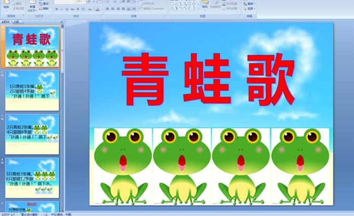 幼儿园大班音乐:青蛙歌PPT课件