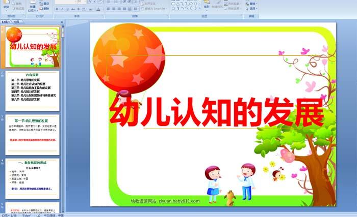 幼儿园幼儿认知的发展PPT课件