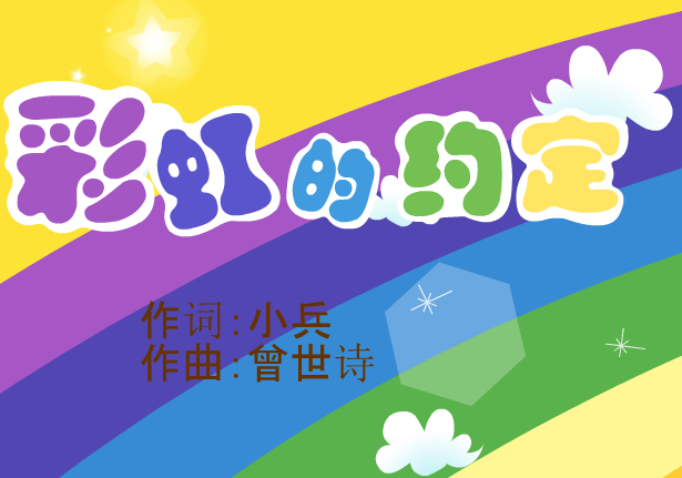 儿歌:彩虹的约定图片