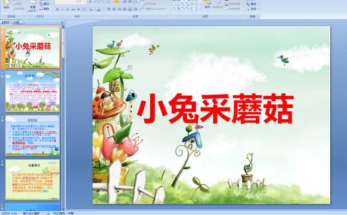 幼儿园小班说课稿:小兔采蘑菇对课后反思的v小班图片